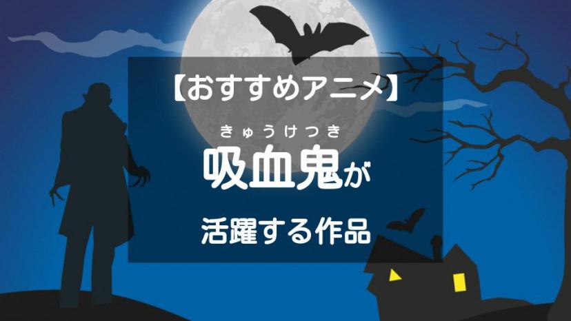 吸血鬼 ヴァンパイア アニメ サムネイル