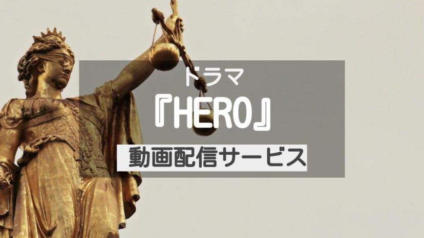 ドラマ『HERO』 配信記事 サムネイル