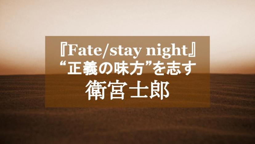 """「Fate」シリーズの主人公・衛宮士郎を解説!ただ一心に""""正義の味方""""を志す少年 サムネイル"""