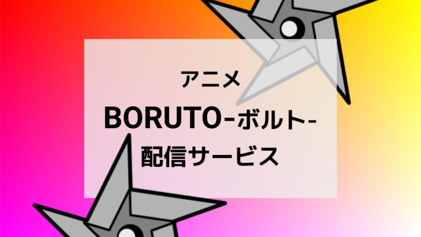 ボルト アニメ 視聴