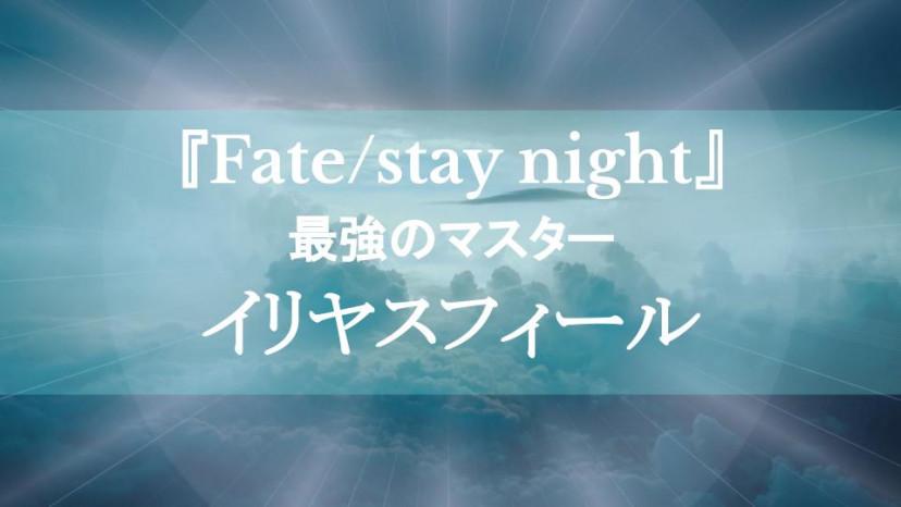 イリヤは『Fate/stay night』最強のマスター!無尽蔵の魔力を誇る残酷な天使 サムネイル
