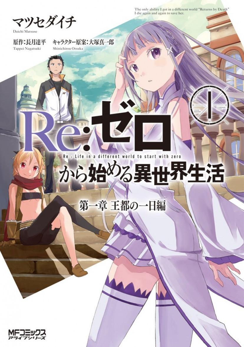 Re:ゼロから始める異世界生活 漫画 コミック 第1巻 リゼロ