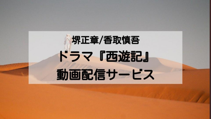 ドラマ『西遊記』 配信記事 サムネイル
