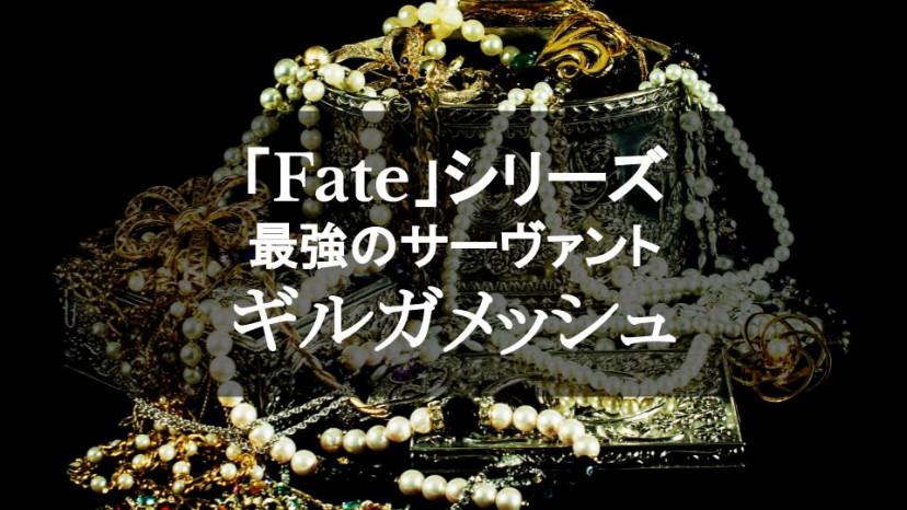 「Fate」シリーズ最強の英霊、ギルガメッシュを解説!全ての英雄の原点にして王の中の王 サムネイル