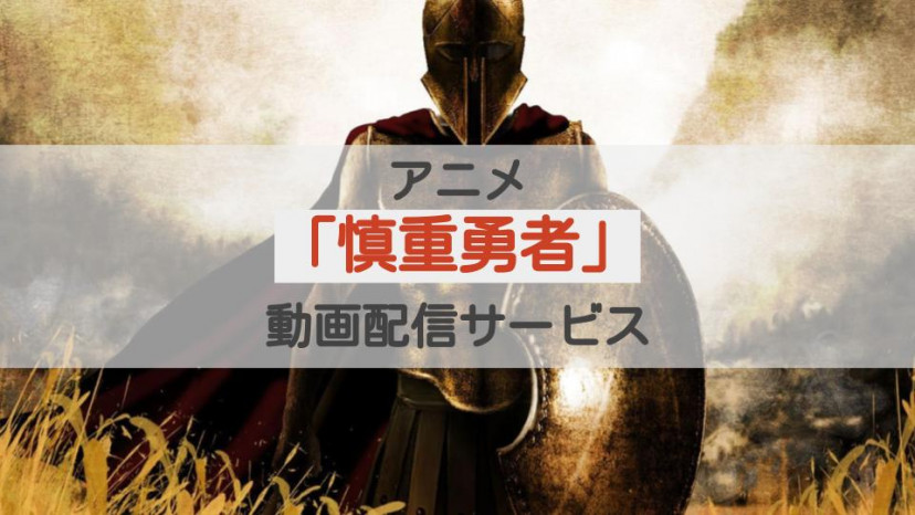 アニメ「慎重勇者」 配信記事 サムネイル