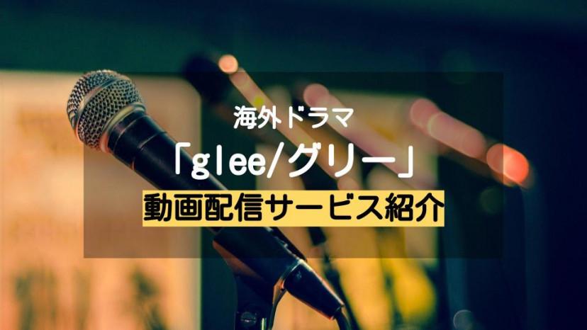 「glee/グリー」配信記事 サムネイル