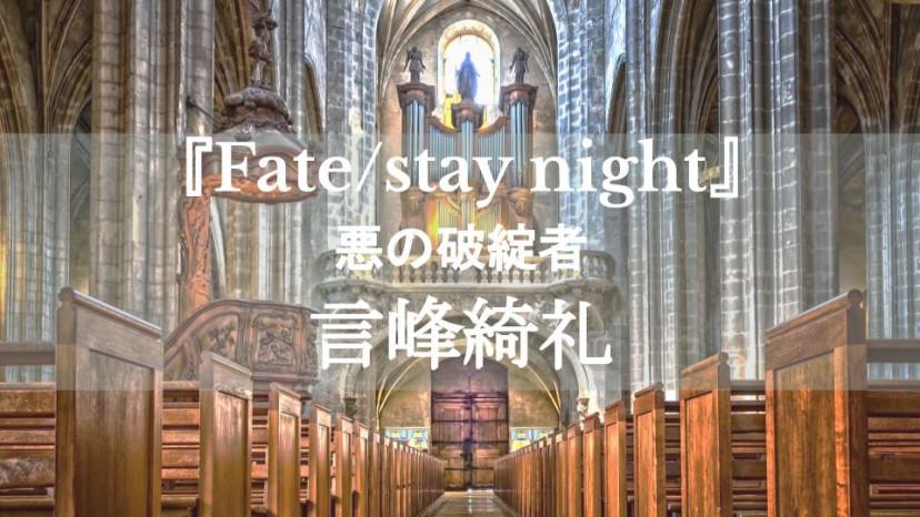 『Fate/stay night』言峰綺礼を徹底解説!神父が迎える複数の結末とは サムネイル