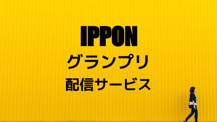IPPONグランプリ、動画配信サービス、サムネイル
