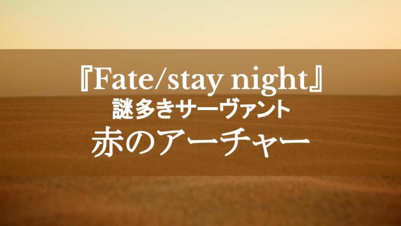 『Fate/stay night』謎多き赤のアーチャーを徹底解説!ニヒルでキザなサーヴァント サムネイル