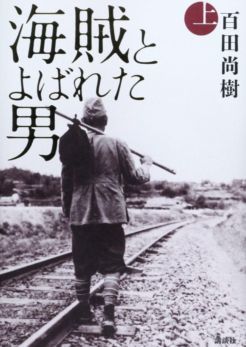 『海賊と呼ばれた男』文庫本
