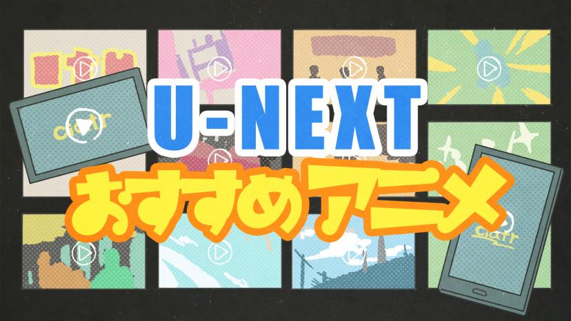u-nextアニメ サムネイル