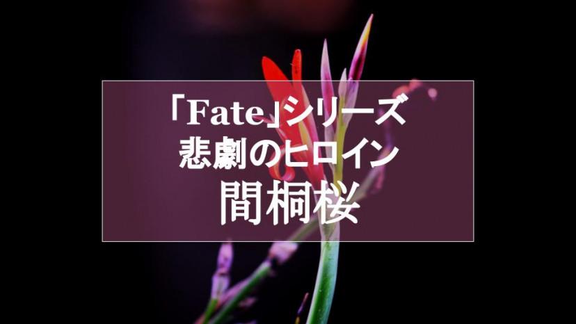 「Fate」シリーズの間桐桜は悲劇のヒロイン、凄惨な過去から彼女を救う2つのルートとは サムネイル