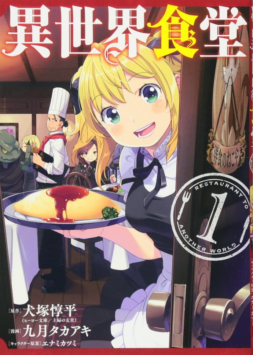 異世界食堂 漫画 コミック 第1巻