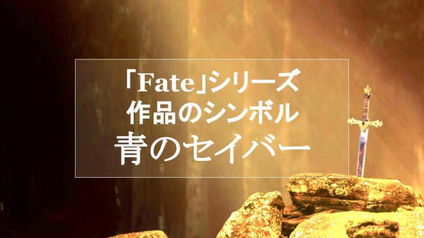 「Fate」シリーズの代名詞!青のセイバーは瞬間攻撃力最強を誇るサーヴァント サムネイル