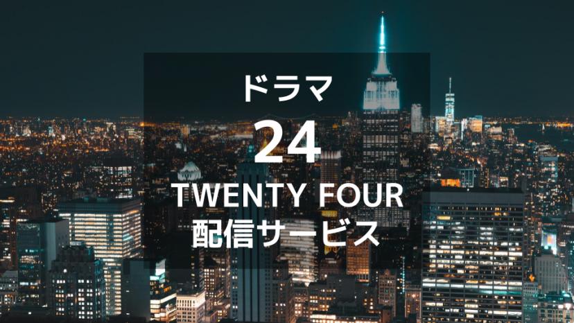 24、動画配信サービス、サムネイル