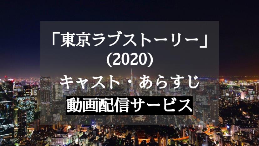 東京ラブストーリー(2020)、キャスト、あらすじ、動画配信サービス