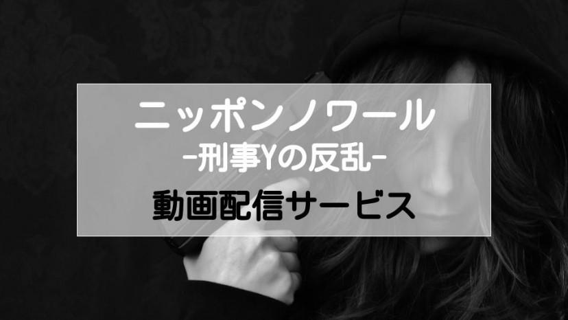 ドラマ「ニッポンノワール」 配信記事 サムネイル