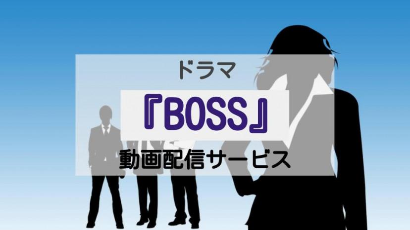 ドラマ『BOSS』 配信記事 サムネイル