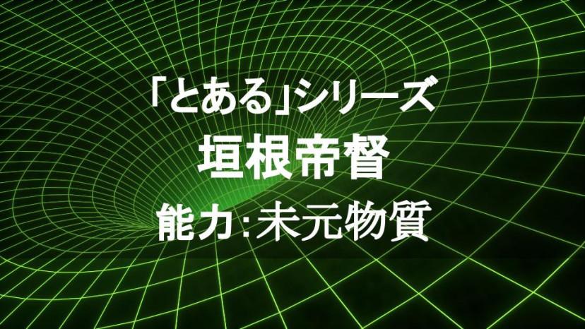【「とある」シリーズ】垣根帝督は学園都市第2位の実力者!チート級の能力を使うレベル5 サムネイル