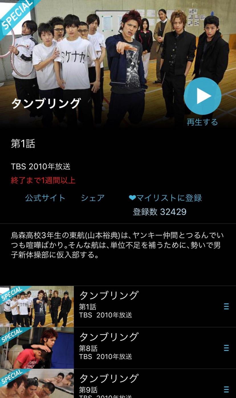Tverアプリ視聴画面「ダンブリング」