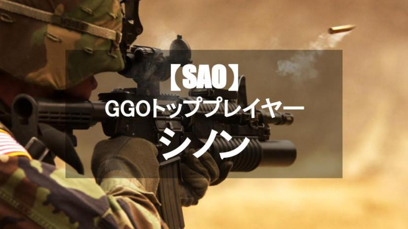 【SAO】シノンがかっこかわいい!GGOトッププレイヤーの活躍に迫る サムネイル