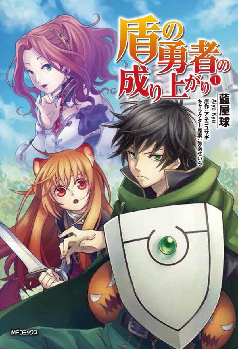 盾の勇者の成り上がり 漫画 コミック 第1巻