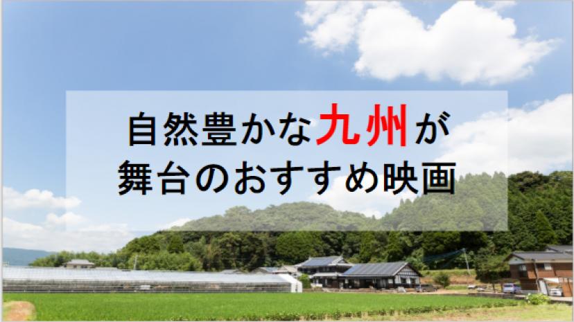 九州が舞台の映画サムネ