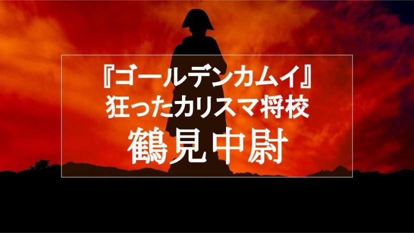 『ゴールデンカムイ』鶴見中尉は恐るべき狂人!知性と野心に富んだカリスマ将校 サムネイル