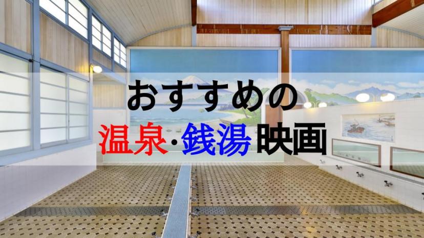 温泉/銭湯映画サムネ