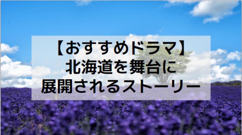 北海道が舞台のおすすめドラマ9選サムネイル