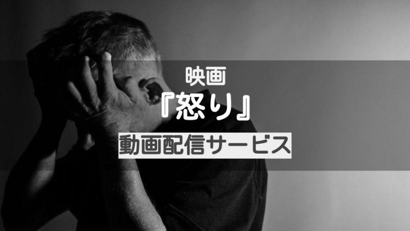 映画『怒り』 配信記事 サムネイル