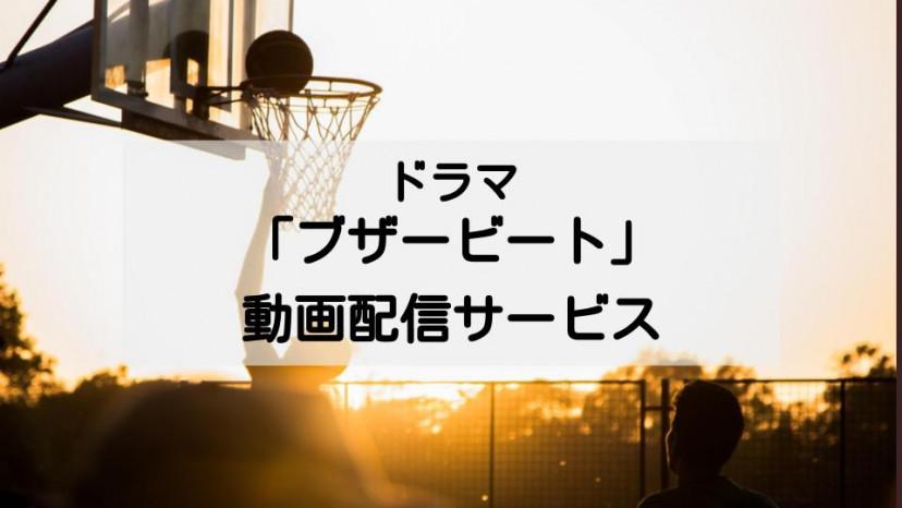 ドラマ「ブザービート」 配信記事 サムネイル