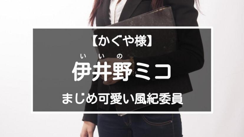 伊井野ミコ サムネイル