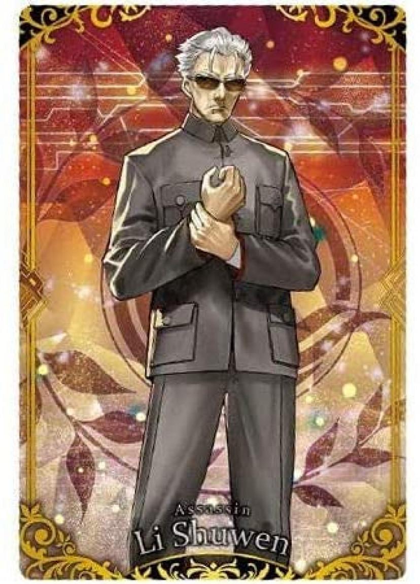 Fate/Grand Order 李書文