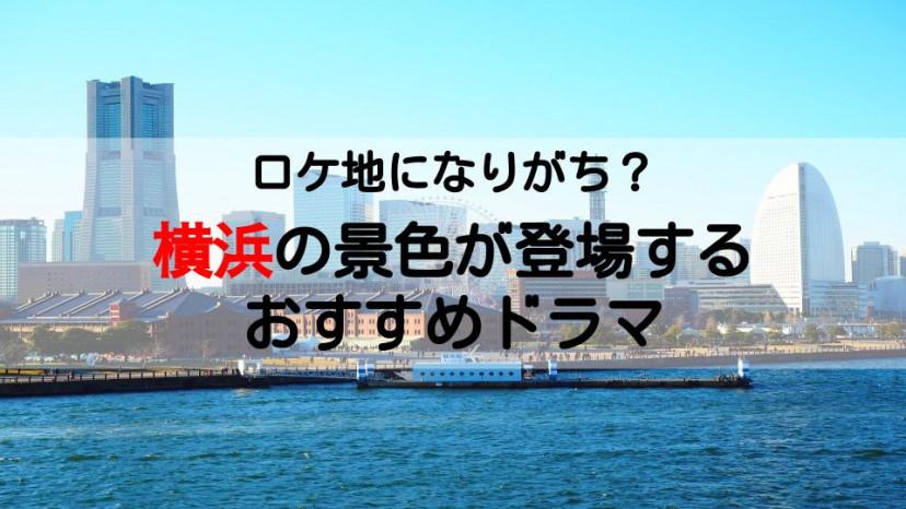 横浜ドラマサムネ