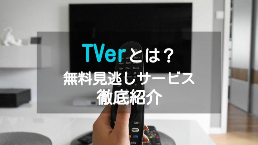 TVer配信記事サムネイル