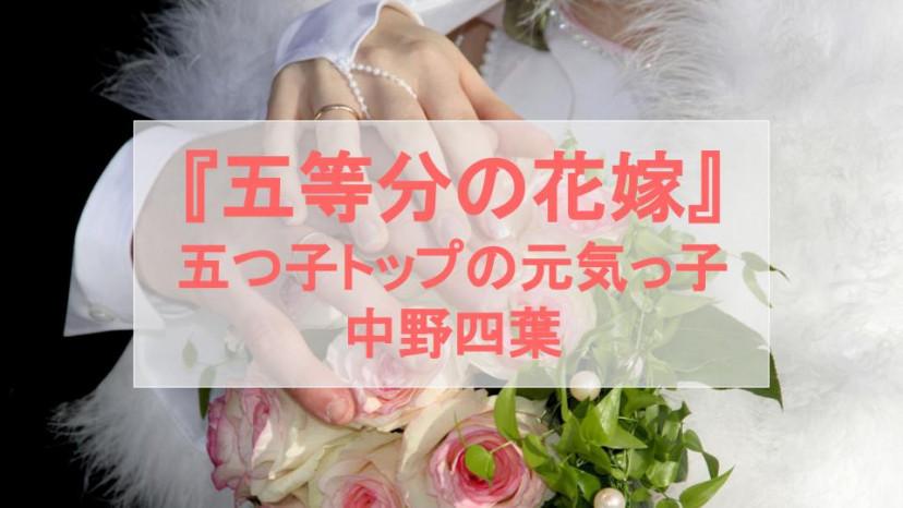『五等分の花嫁』中野四葉が写真の子?内緒の恋は成就して、風太郎の花嫁になれるのか サムネイル