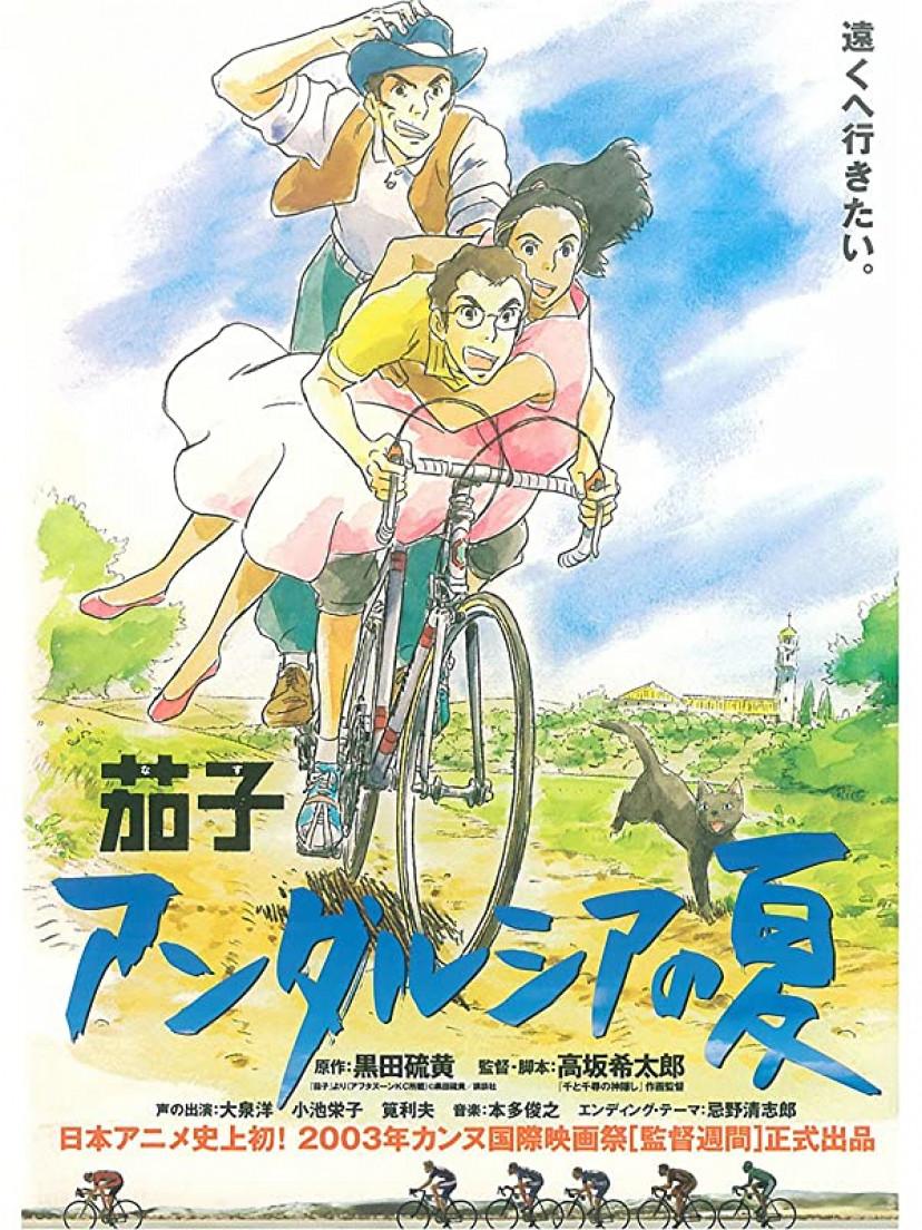 映画『茄子 アンダルシアの夏』