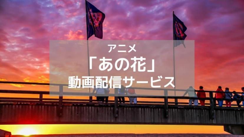 動画 1 花 あの アニメ 話