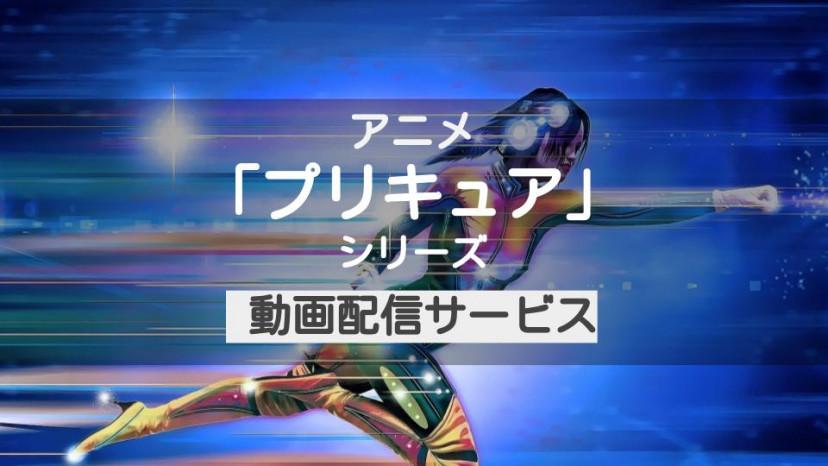アニメ「プリキュア」シリーズ 配信記事 サムネイル