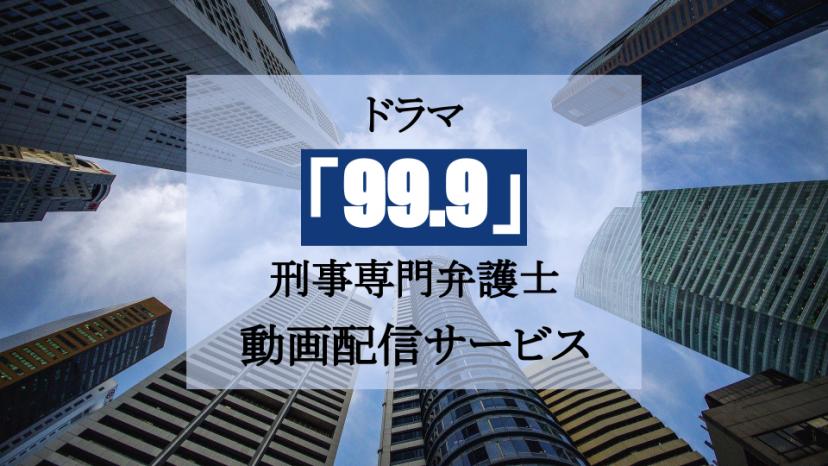 99.9、動画配信サービス、サムネイル