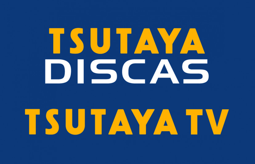 TSUTAYA TV/DISCAS横長ロゴ
