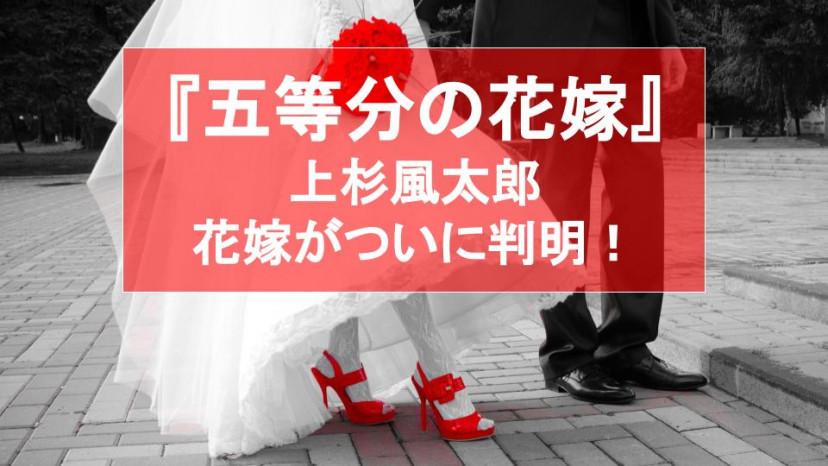 『五等分の花嫁』上杉風太郎を徹底解説!花嫁と6年前の少女の正体がついに判明 サムネイル