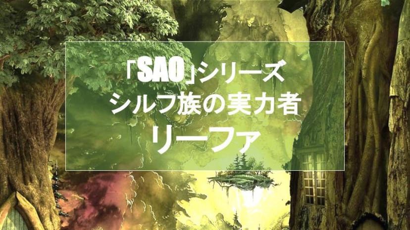 【SAO】実力派シルフのリーファを徹底解説!UWではチートキャラにコンバート サムネイル