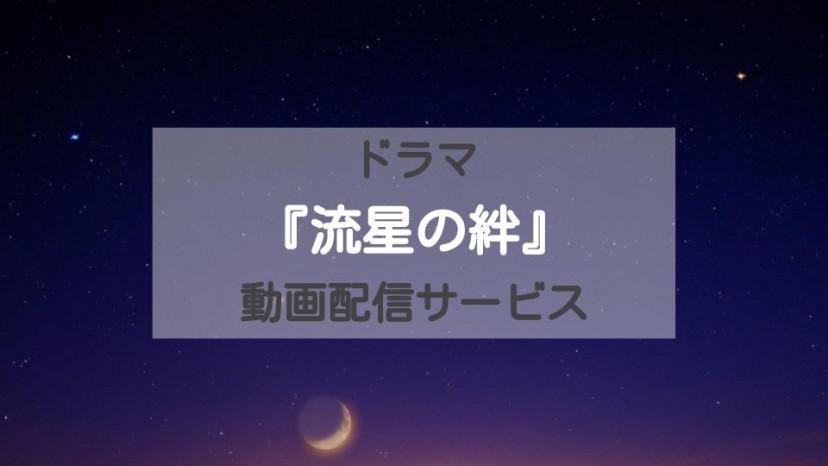 ドラマ『流星の絆』 配信記事 サムネイル