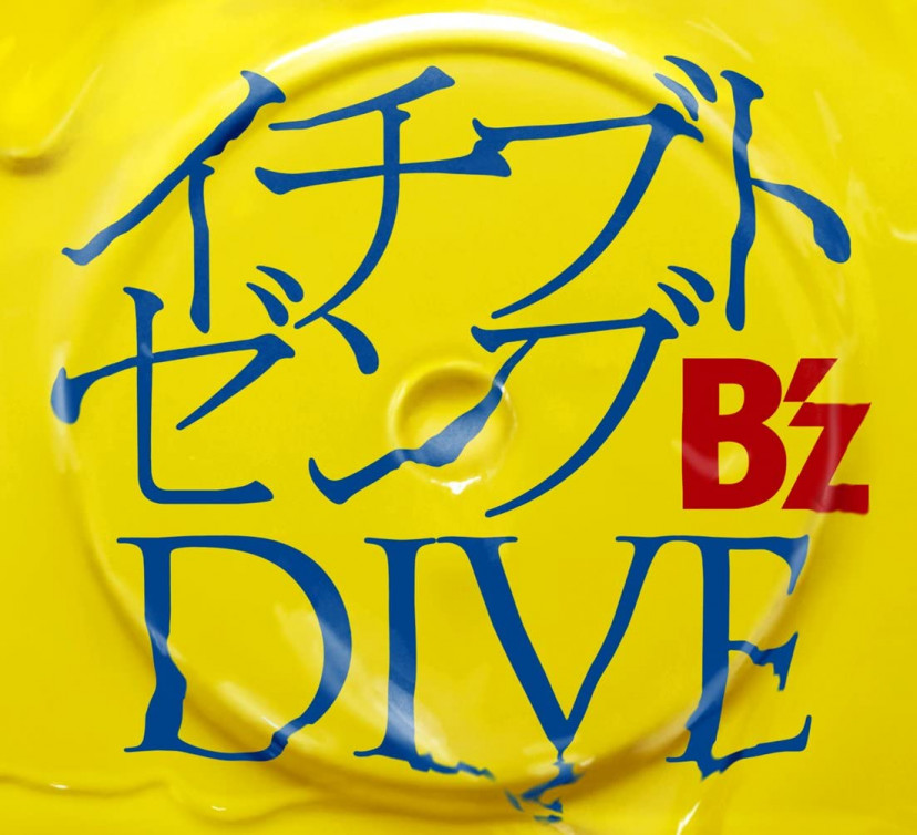 B'z『イチブトゼンブ』