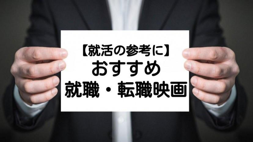 『就職・転職映画』サムネ