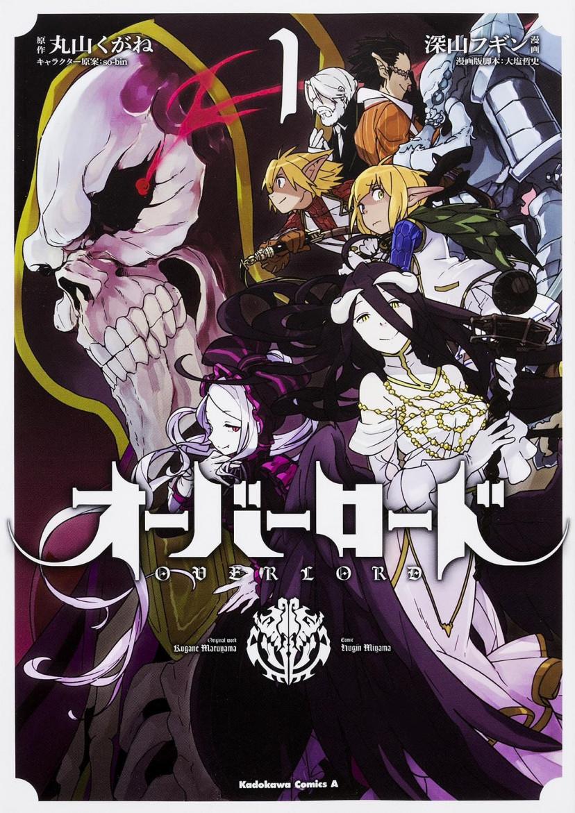 オーバーロード 漫画 コミック 第1巻