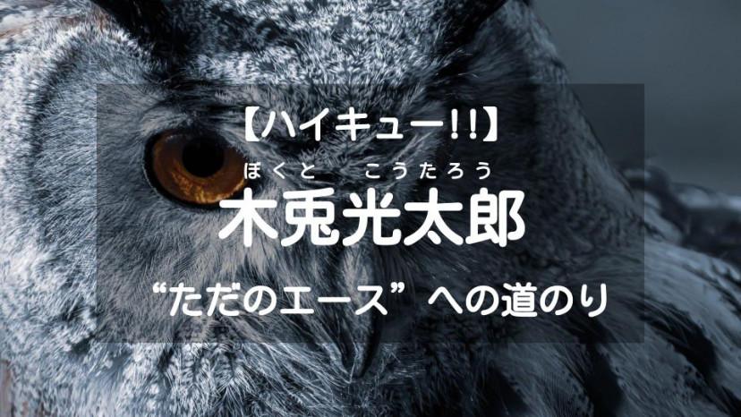 木兎光太郎 サムネイル