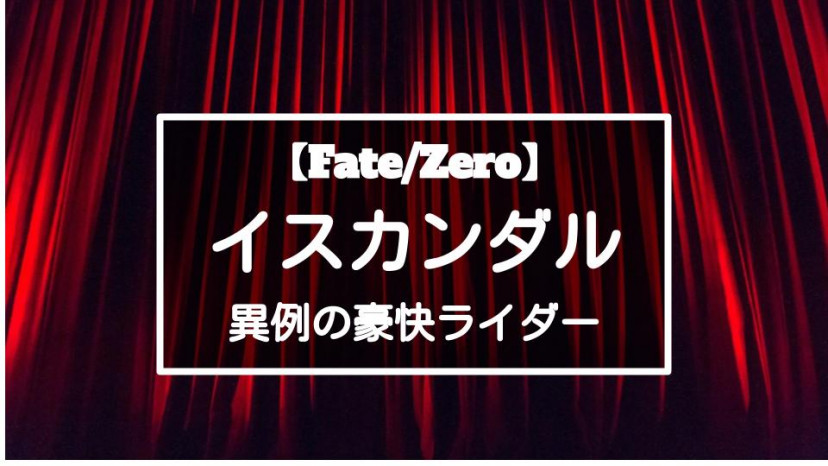 fate イスカンダル サムネイル